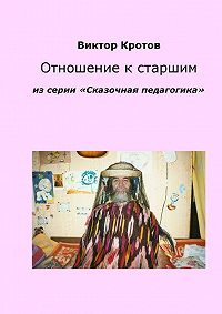 Виктор Кротов -Отношение к старшим. Из серии «Сказочная педагогика»