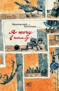 Евгения Пастернак -Я хочу в школу