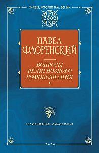 Павел Флоренский -Вопросы религиозного самопознания