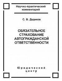 Сергей Дедиков - Обязательное страхование автогражданской ответственности