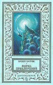 Павел Багряк -Фирма Приключений