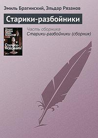 Эмиль Брагинский -Старики-разбойники