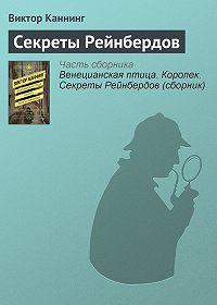 Виктор Каннинг -Секреты Рейнбердов