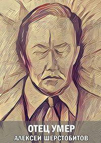 Алексей Шерстобитов - Отец умер