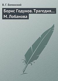 В. Г. Белинский -Борис Годунов. Трагедия… М. Лобанова