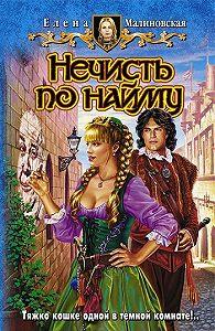 Елена Малиновская -Нечисть по найму