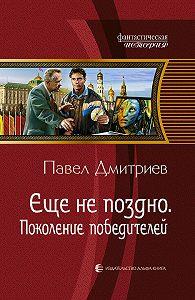 Павел Дмитриев -Поколение победителей