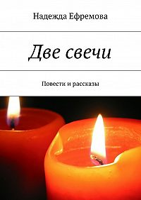 Надежда Ефремова - Две свечи