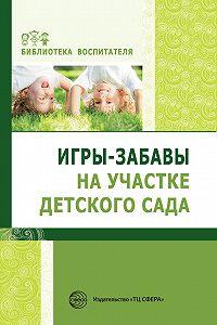Елена Алябьева -Игры-забавы на участке детского сада