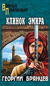 Георгий Брянцев -Клинок эмира