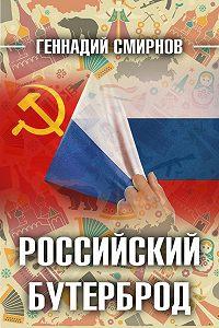 Геннадий Смирнов -Российский бутерброд