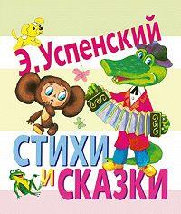 Эдуард Успенский -Стихи и сказки