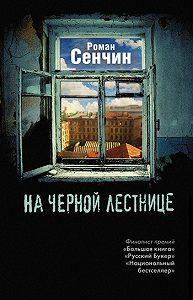 Роман Сенчин -На черной лестнице (сборник)