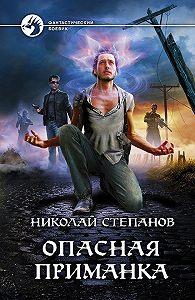 Николай Степанов -Опасная приманка
