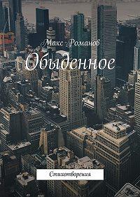 Макс Романов -Обыденное. Стихотворения