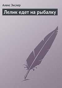 Алекс Экслер -Лелик едет на рыбалку