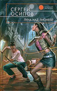 Сергей Осипов -Луна над Лионеей