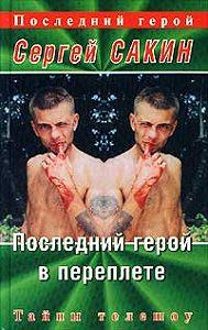 Сергей Сакин -Последний герой в переплете