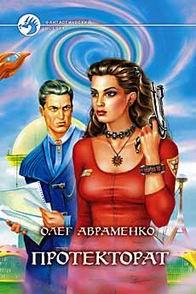 Олег Авраменко -Призрачная реальность [= Протекторат]