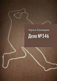 Лариса Капицына -Дело №346