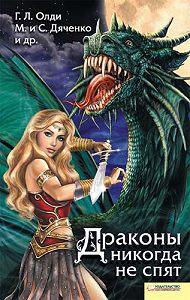 Антон Тудаков -Драконы никогда не спят (сборник)