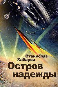 Станислав Хабаров -Остров надежды