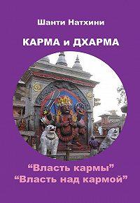 Шанти Натхини -Карма и Дхарма (сборник)