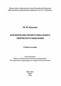 М. Кашапов -Формирование профессионального творческого мышления
