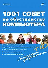 Юрий Ревич -1001 совет по обустройству компьютера