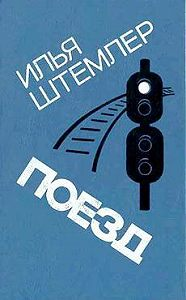 Илья Штемлер - Поезд