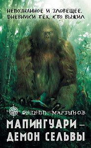 Филипп Мартынов -Мапингуари – демон сельвы