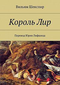 Вильям Шекспир -КорольЛир. Перевод Юрия Лифшица