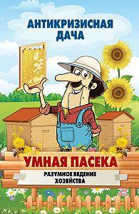 С. П. Кашин -Умная пасека. Разумное ведение хозяйства