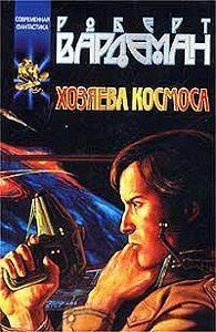 Роберт Вардеман - Хозяева космоса