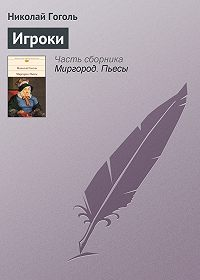 Николай Гоголь -Игроки
