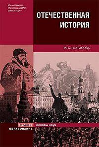 Мария Некрасова -Отечественная история