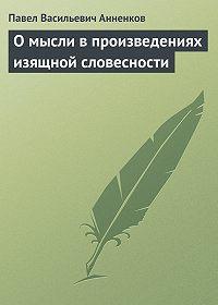 Павел Анненков -О мысли в произведениях изящной словесности