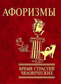 Сборник -Афоризмы. Бремя страстей человеческих