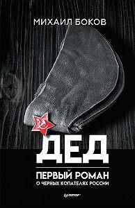 Михаил Боков -Дед