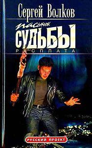 Сергей Волков -Пасынок судьбы. Расплата
