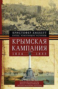 Кристофер Хибберт -Крымская кампания 1854 – 1855 гг.