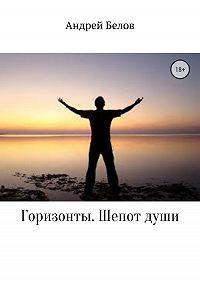 Андрей Белов -Горизонты. Шепот души