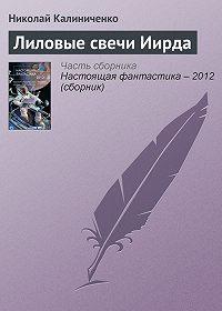 Николай Калиниченко - Лиловые свечи Иирда