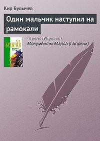 Кир Булычев - Один мальчик наступил на рамокали