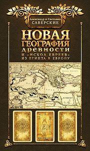 Светлана Саверская -Новая география древности и «исход евреев» из Египта в Европу. Книга II