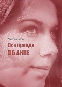 Михаил Титов -Вся правда обакне