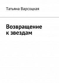 Татьяна Варсоцкая -Возвращение кзвездам