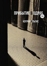 Кэтрин Альтис -Прибытие в Одраб
