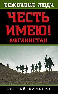 Сергей Баленко -Афганистан. Честь имею!