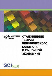 Александр Козлов -Становление теории человеческого капитала в рыночной экономике